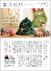 エコビバ2013冬号(表紙イメージ)